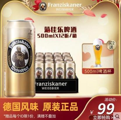 《【天猫】范佳乐教士啤酒500ml*12听 59元(需用券)》