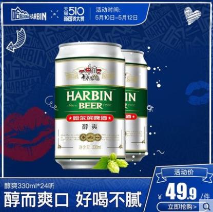 《【天猫】哈尔滨啤酒 醇爽 330ml*24听  34.9元(需用券)》