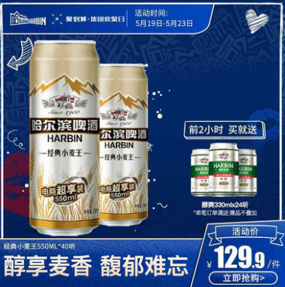 《【天猫】哈尔滨啤酒小麦王550ml 40听+24听赠酒 99.9(双重优惠)》