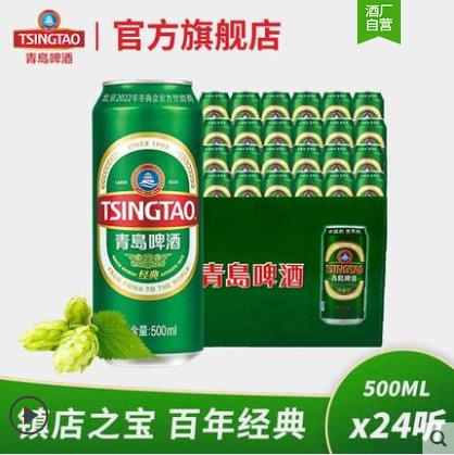 《【天猫】青岛啤酒 经典10度 500ml*24听 99元(需用券)》