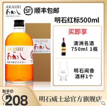 《【天猫】日本 AKASHI 明石红标威士忌 500ml 188元(双重优惠)》