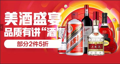 《【京东】618美酒盛宴 各种酒水活动汇总》