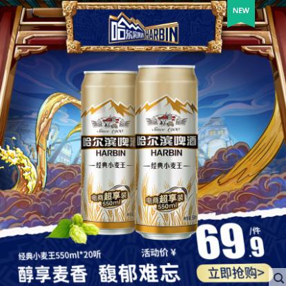 《【天猫】哈尔滨啤酒 经典小麦王550ml*20听 49.9元(需用券)》