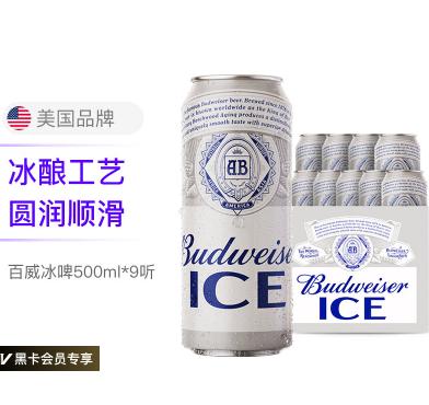 《【考拉】16日10点:Budweiser百威 新品Ice冰啤 500ml*9听 黑卡43.2元》