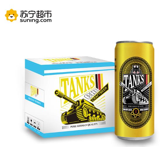 《【苏宁自营】坦克车TANKSCHE 单一麦芽精酿啤酒 500ml*12听 20元》