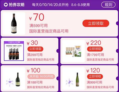 《【天猫国际】88会员节:大牌酒水撸点 低至5折》