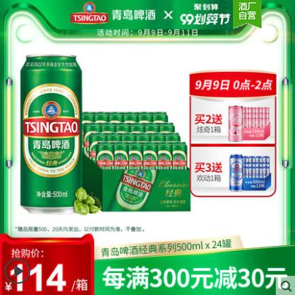 《【天猫】9日0点:青岛啤酒 经典啤酒 500ml*24听 99元(需用券)》