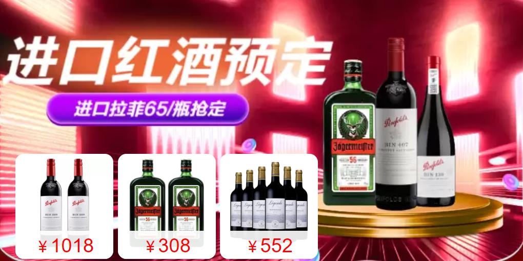 【苏宁国际】进口红酒预定会场