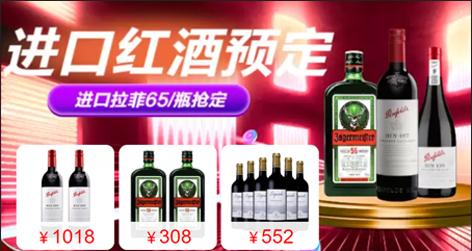 《【苏宁国际】进口红酒预定会场》