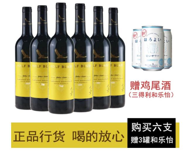 《【京东】纷赋 黄牌赤霞珠干红*6瓶 226元(双重优惠)》