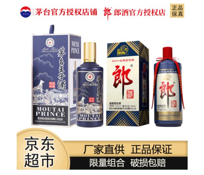 《【京东】53度 贵州茅台 狗年王子 500ml+郎酒盛世郎纪念酒 438元(双重优惠)》