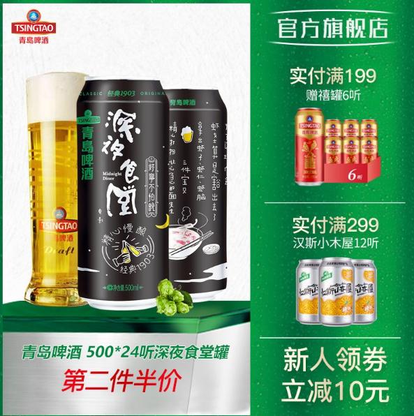 《【苏宁】青岛啤酒 深夜食堂精酿啤酒 500ml*24听 99元(2件7.5折)》