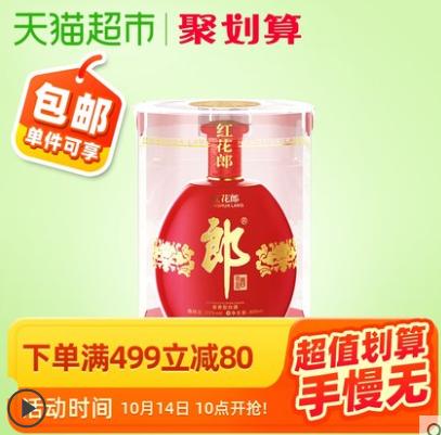《【猫超】红花郎 红钻 53度 500ml 盒装 88会员350.55元(双重优惠)》