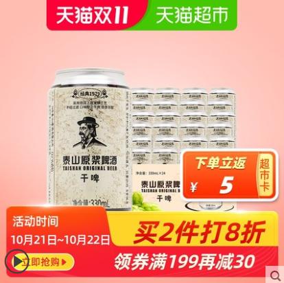 《【猫超】21日0点:泰山原浆啤酒 330ml*24听 整箱礼盒装 88会员51.95元(双重优惠)》