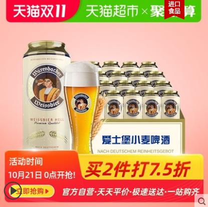 《【猫超】爱士堡 德国原装小麦白啤酒 500ml*24听 88会员80.04元(双重优惠)》