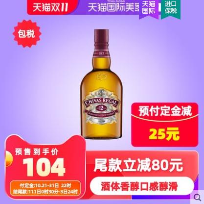 《【天猫国际】预售:芝华士 12年苏格兰调和威士忌 750ml 88会员89.3元(双重优惠)》