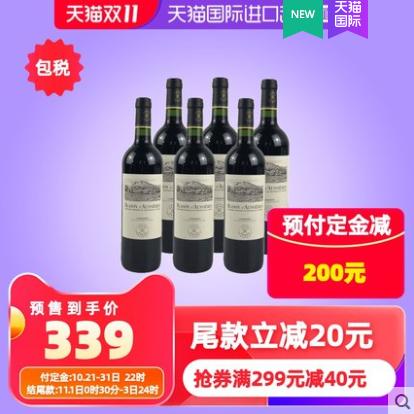 《【天猫国际】预售:拉菲奥希耶徽纹干红*6瓶 88会员307.8元(双重优惠)》
