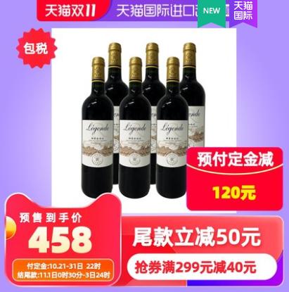《【天猫国际】预售:拉菲传奇梅多克干红*6瓶 88会员420.85元(双重优惠)》