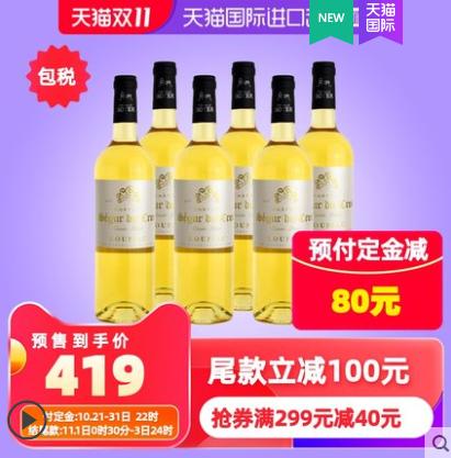 《【天猫国际】预售:克罗世家贵腐甜白*6瓶 88会员383.8元(双重优惠)》