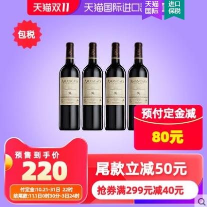 《【天猫国际】预售:阿根廷拉菲 安第斯干红 (珍藏级)  4瓶 88会员194.75元(双重优惠)》