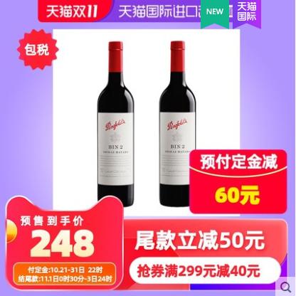 《【天猫国际】预售:奔富BIN2西拉干红*2 88会员221.35元(双重优惠)》