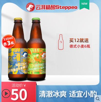 《【天猫】云湃Steppeo精酿 比利时小麦+德式小麦 330ml*18 70元(双重优惠)》