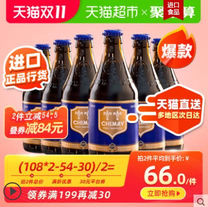 《【猫超】比利时 智美蓝帽 330mlx6瓶 88会员59.46元(双重优惠)》