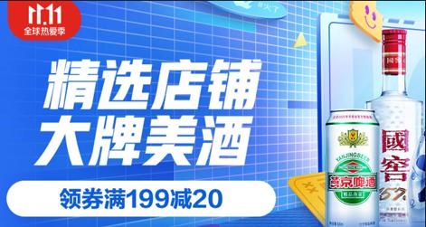 【京东】11.11 精选店铺 大牌美酒 领酒水券199-20/399-80