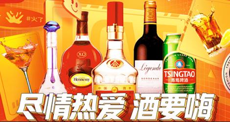 【京东】11.11 尽情热爱 酒要嗨 领一波酒水券