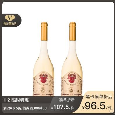 《【考拉自营】21日0点:安德斯托卡伊晚收甜白 500毫升 2瓶 黑卡93.6元(双重优惠)》