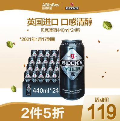 《【苏宁】临期特卖:贝克韦尔(Beck's)英国进口啤酒440mlX24听 49.5元(双重优惠)》