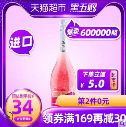 《【猫超】爱之湾莫斯卡托桃红起泡酒 88会员14.63元(双重优惠)》