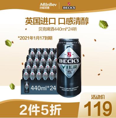 《【苏宁自营】贝克韦尔(Beck's)英国进口啤酒440ml*24听 49.5元(双重优惠)》