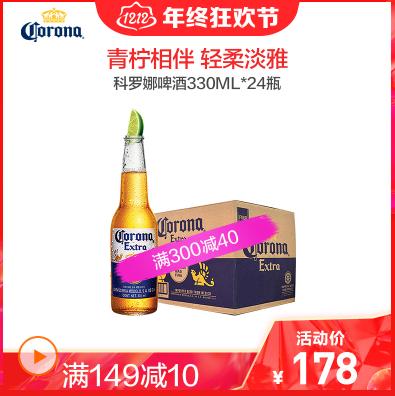 《【苏宁自营】科罗娜(Corona)啤酒 330ML*24瓶 super113元(双重优惠)》