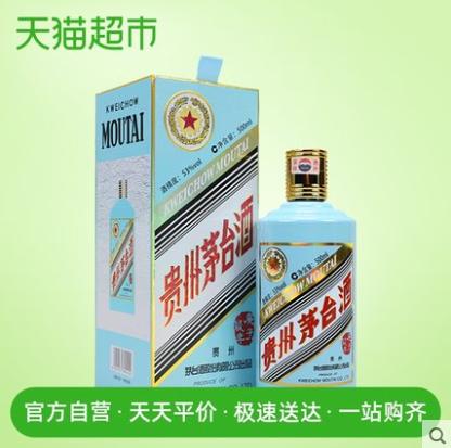《【猫超】10点:53度贵州茅台酒(庚子鼠年)500ml 2599元》