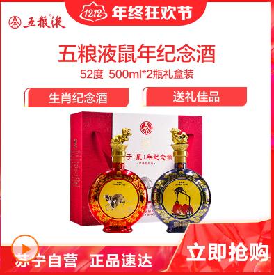 《【苏宁自营】五粮液 庚子鼠年纪念酒 52度500mL*2 礼盒装 768元(需用券)》