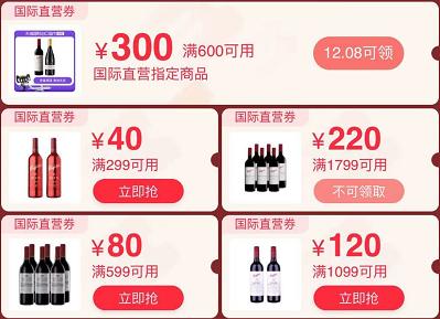 《【天猫国际】12.11 名庄酒3件3折 撸点更新》