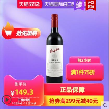 《【天猫国际】10日0点:奔富 Bin2 西拉干红 88会员115.66元(双重优惠)》
