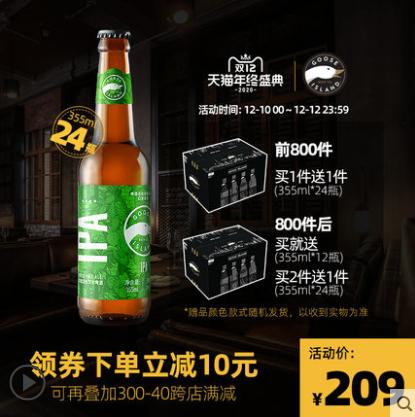 《【天猫国际】10日0点:鹅岛 印度淡色艾尔精酿啤酒 355ml*24瓶*2件 209元(买1送1)》