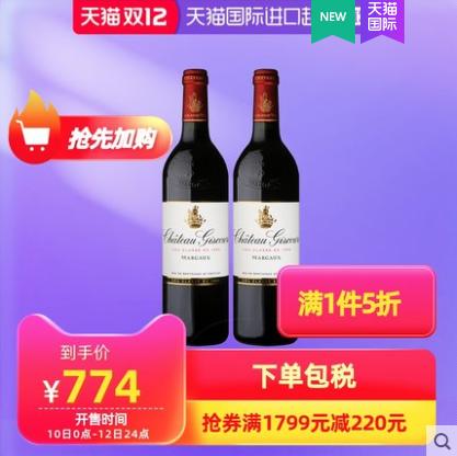 《【天猫国际】10日0点:美人鱼酒庄正牌干红 2017*2瓶 88会员532.19元(双重优惠)》