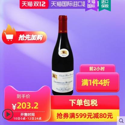 《【天猫国际】10日0点:勃艮第 维拉梦酒庄 香波慕西尼干红 88会员178.79元(双重优惠)》