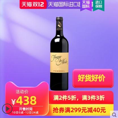 《【天猫国际】列兰酒庄波美侯干红 88会员72元(双重优惠)》