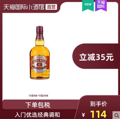 《【天猫国际】芝华士 12年苏格兰威士忌 500ml 79元(双重优惠)》