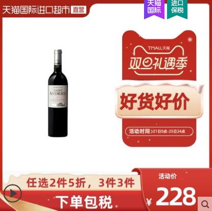《【天猫国际】大宝庄园普罗旺斯干红 88会员37.67元(双重优惠)》