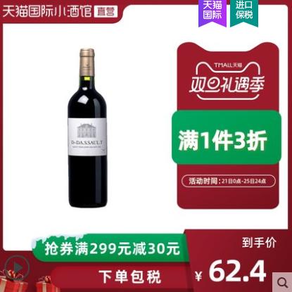 《【天猫国际】达索庄园干红副牌 88会员49.78元(双重优惠)》