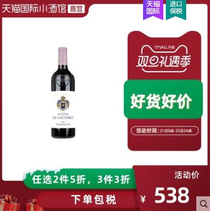 《【天猫国际小酒馆】力士金安东尼干红2016 88会员74.49元(双重优惠)》