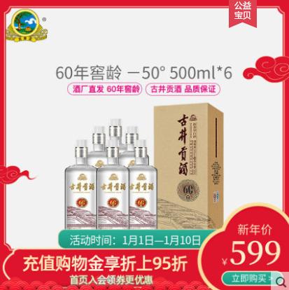 《【天猫】古井贡酒 50度 60窖龄 500ml*6瓶 561.2元(双重优惠)》