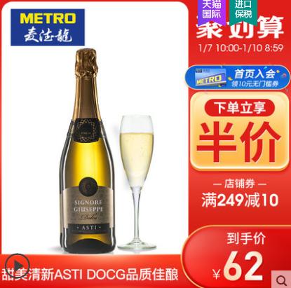 《【天猫】意大利 朱塞佩阿斯蒂莫斯卡托 甜型起泡酒 57元(双重优惠)》