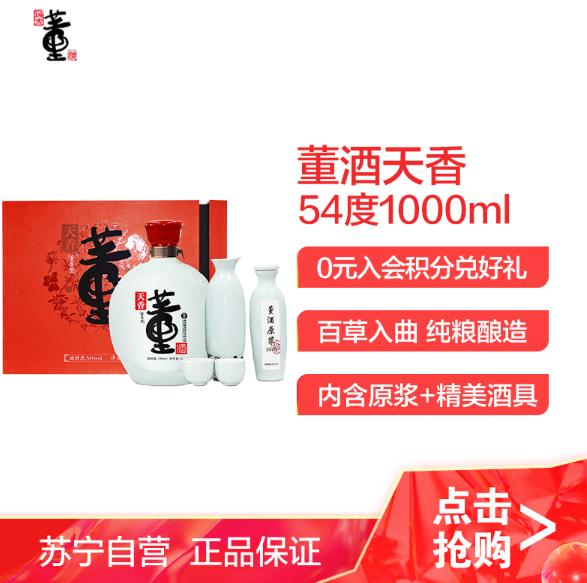 《【苏宁自营】董酒天香 54度 1000ml 礼盒装 275.1元(双重优惠)》