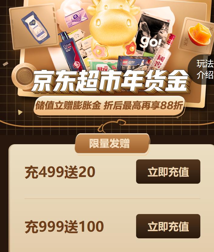 【京东超市】充999送100元膨胀金!!